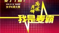 """【""""安琪杯""""_网路麦霸_女子K歌_20强晋级赛】38号陈家琪"""