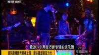 上海:信乐团携新作亮相上海 新主唱坦言压力大  111220   娱乐急先锋