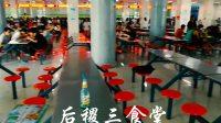 YCU东区-后稷三食堂