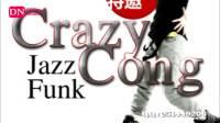 【DN爵士舞】Crazy Cong Jazz 课堂展示〈蒂恩爵士舞〉