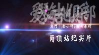 爱琴海吉他俱乐部为阿T(余小科)义演募捐岗顶站纪实片(2012.03.10)