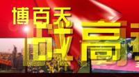 衡水二中2012年高考百日誓师