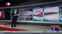 汕尾:韩籍船沉没 不排除硫酸和燃料泄漏可能