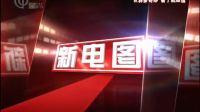 星尚独家报道 第14届东京女孩时尚秀