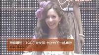 TGC东京女孩 台上台下一起期待
