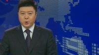 法国枪案嫌犯与警方对峙20小时 120322 广东新闻联播
