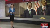 美国:奥巴马提名韩裔医学教授任世行行长