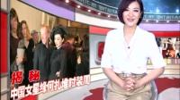 中国女星缘何扎堆时装周
