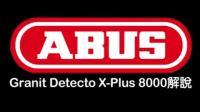 ABUS Granit Detecto X-Plus 8000解說