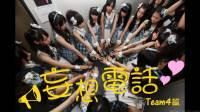 [ANTI字幕]Team4 全员妄想电话+OPV