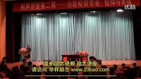 白岩松在重庆大学演讲