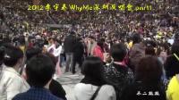 2012李宇春WhyMe深圳演唱会.不二拍摄.6-1