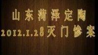 五个冤魂的呼唤(即将被遗忘的凶手)菏泽1-28特大灭门案