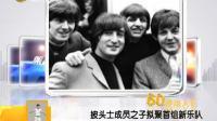 披头士成员之子拟聚首组新乐队