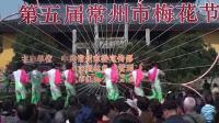 常州梅花节 常青艺术团 秧歌舞 12-3-31日