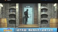 《盗亦有道》揭秘高科技大盗偷天秘笈