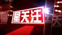 上海时装周 星光熠熠精彩纷呈