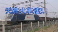 天津火车迷-京沪主打车