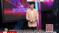 苏志燮北京记者会出意外 热情粉丝失足坠台