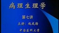 中国医科大学 病理生理学07