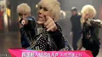 韩国新人组合B.A.P人气迅速上升
