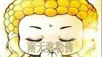 梁皇宝忏11个唱调(流畅)