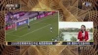 2005年世青赛阿根廷夺冠 梅西获得金靴 豪门盛宴 180626
