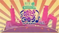 嘻哈四重奏第五季02:飞向台北