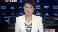 """""""中国梦我们的梦-美丽上海在行动"""" 130812 新闻报道"""