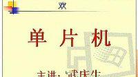 单片机原理与接口技术精品课程06