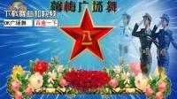 馨梅广场舞-新时代女兵(附教学版)