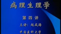 中国医科大学 病理生理学 04