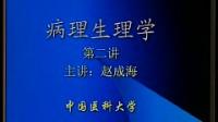中国医科大学 病理生理学 02