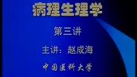 中国医科大学 病理生理学 03