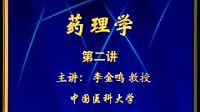 中国医科大学 药理学 02