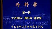 中国医科大学 外科学 01