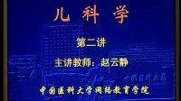 中国医科大学儿科学02