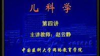 中国医科大学儿科学04