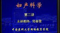 中国医科大学妇产科学2