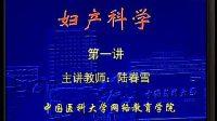 中国医科大学妇产科学1