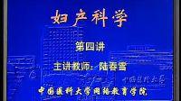中国医科大学妇产科学4