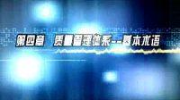 ISO9001质量管理体系内审员培训教程www.isoedu.com(上)第5集