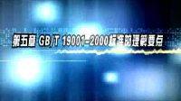 ISO9001质量管理体系内审员培训教程www.shenheyuan.cn(中)第1集