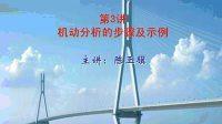 中南大学结构力学3-机动分析的步骤及示例