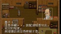 DOS轩辕剑外传-枫之舞 [第一章 鬼谷]