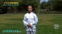 混元太极24二十四式拳功教学-教材说明