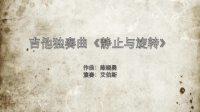 中国风格吉他独奏曲《静止与旋转》作曲家:陈晓勇 演奏:艾伯斯