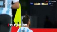 我在【全场集锦】梅西破门罗霍绝杀 尼日利亚1-2阿根廷截了一段小视频