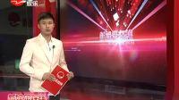 """张翰成新一代雷剧王 """"美男子""""不一样的雷 SMG新娱乐在线 20140701 标清"""