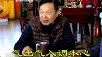 犟牛老师讲解打坐的常识和呼吸念佛方法(2015年2月3日)_高清_标清